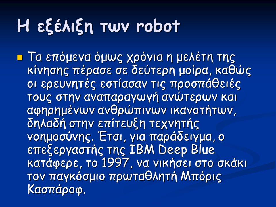 Η εξέλιξη των robot