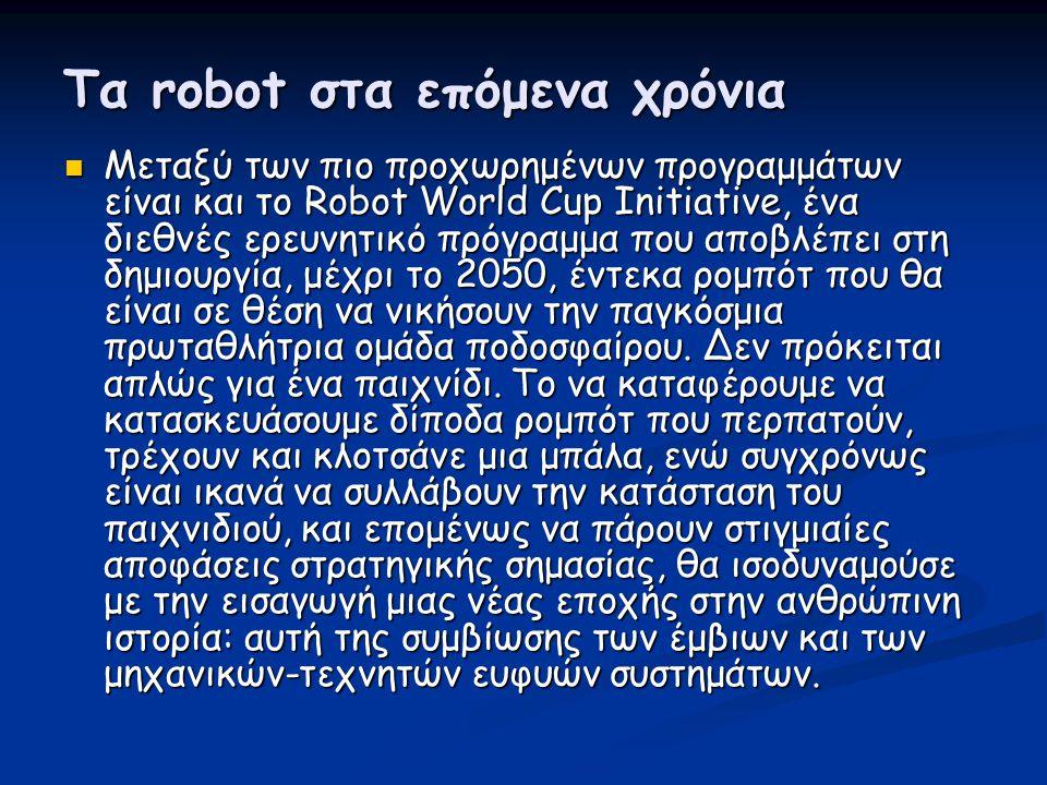 Τα robot στα επόμενα χρόνια