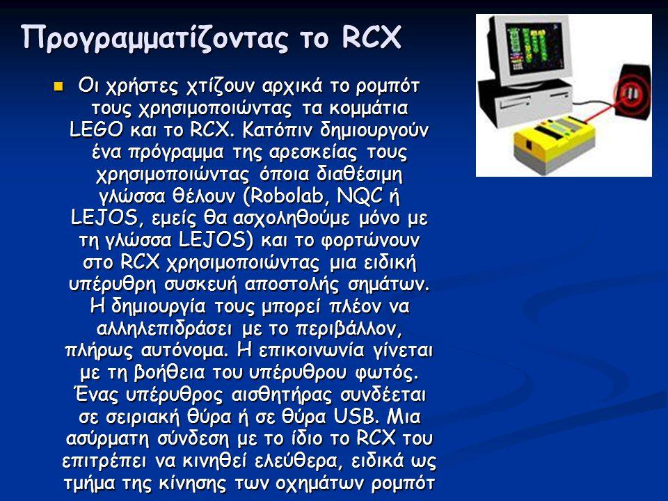 Προγραμματίζοντας το RCX