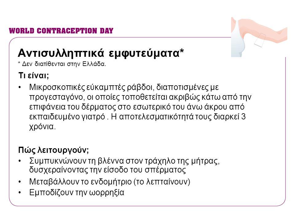 Αντισυλληπτικά εμφυτεύματα* * Δεν διατίθενται στην Ελλάδα.