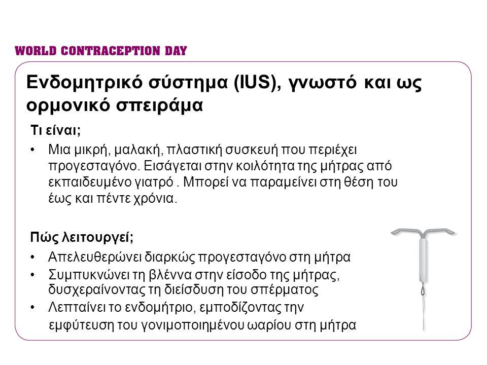Ενδομητρικό σύστημα (IUS), γνωστό και ως ορμονικό σπειράμα