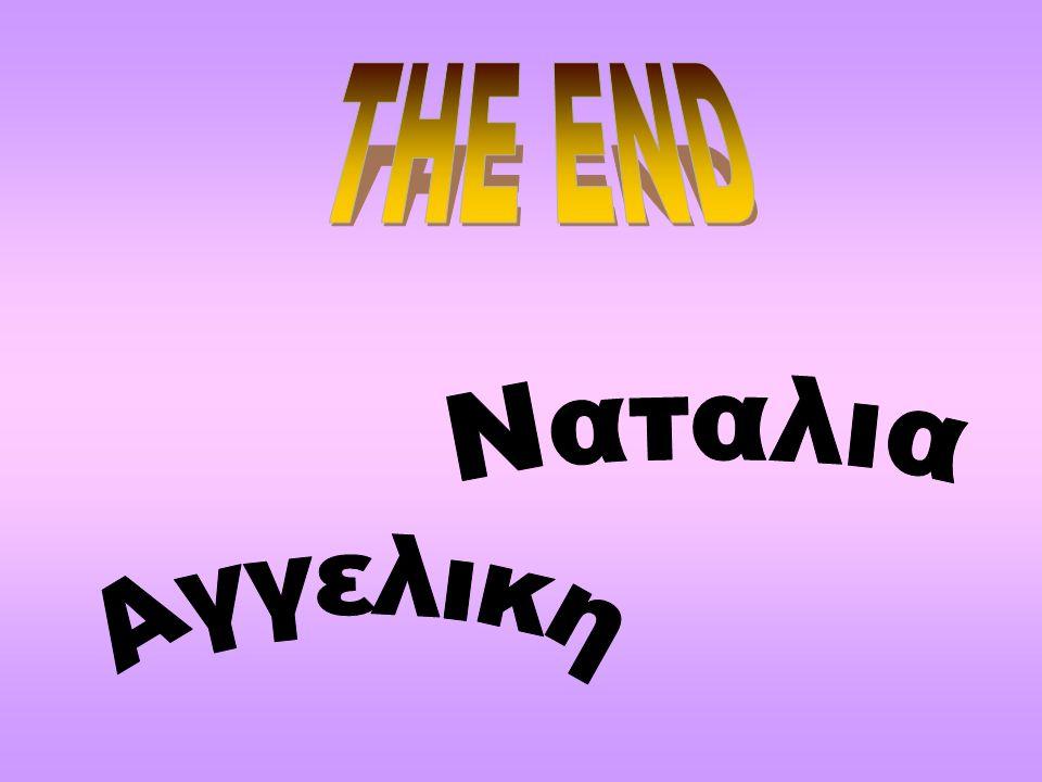 THE END Ναταλια Αγγελικη