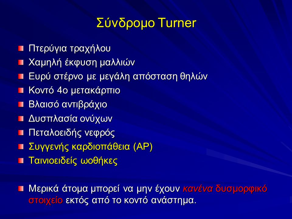 Σύνδρομο Turner Πτερύγια τραχήλου Χαμηλή έκφυση μαλλιών