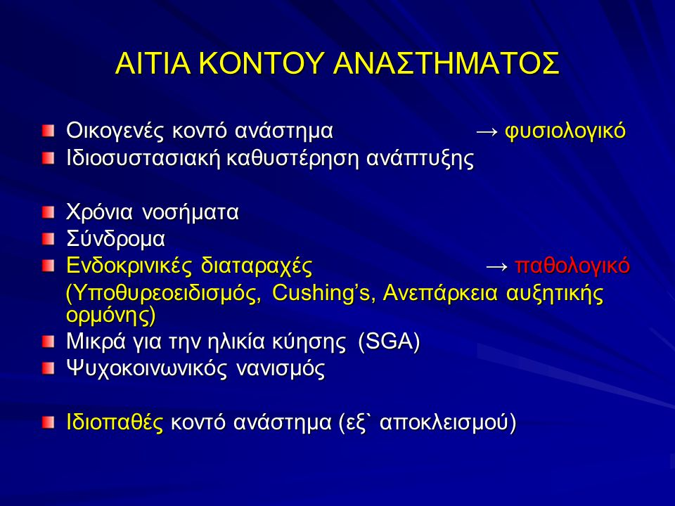 ΑΙΤΙΑ ΚΟΝΤΟΥ ΑΝΑΣΤΗΜΑΤΟΣ