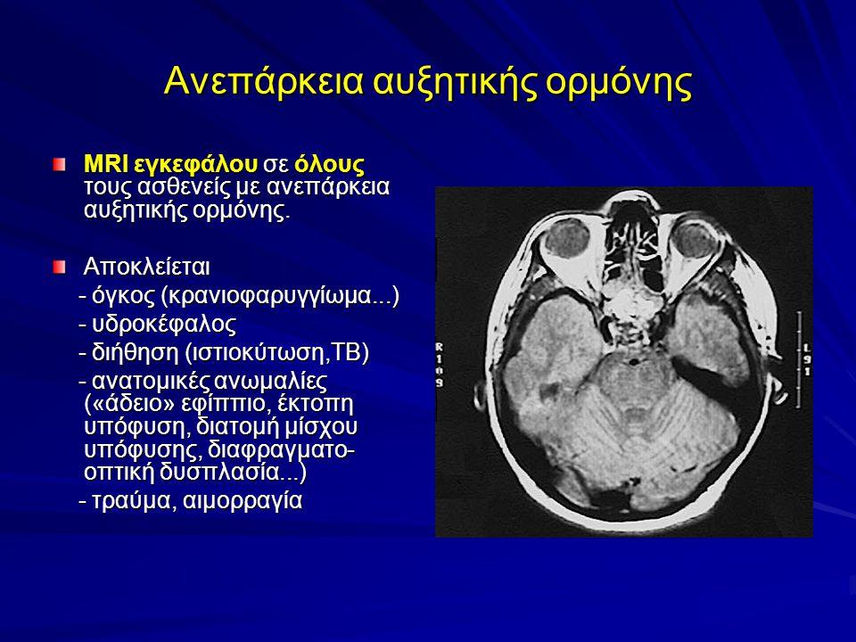 Ανεπάρκεια αυξητικής ορμόνης