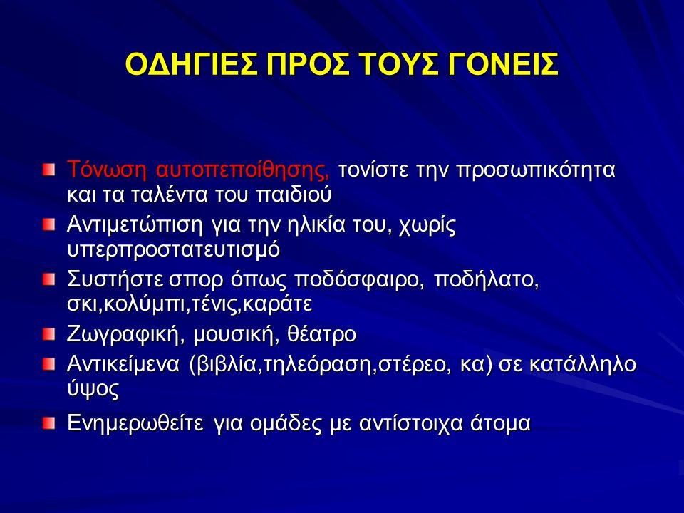 ΟΔΗΓΙΕΣ ΠΡΟΣ ΤΟΥΣ ΓΟΝΕΙΣ