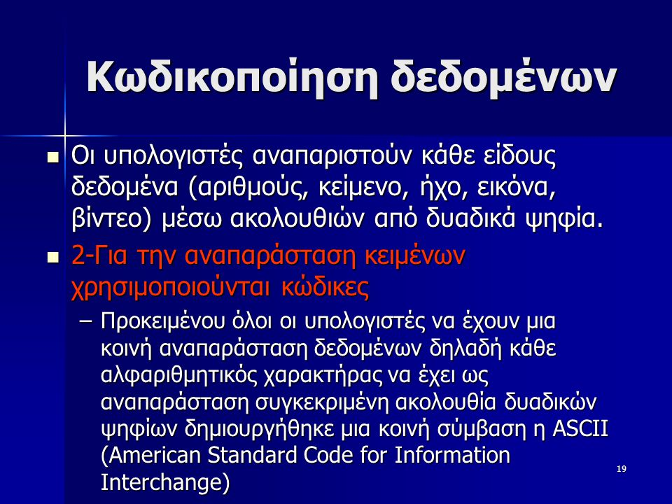 Κωδικοποίηση δεδομένων