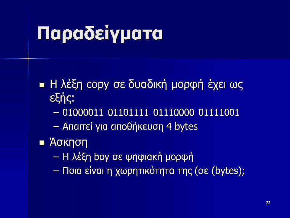 Παραδείγματα Η λέξη copy σε δυαδική μορφή έχει ως εξής: Άσκηση