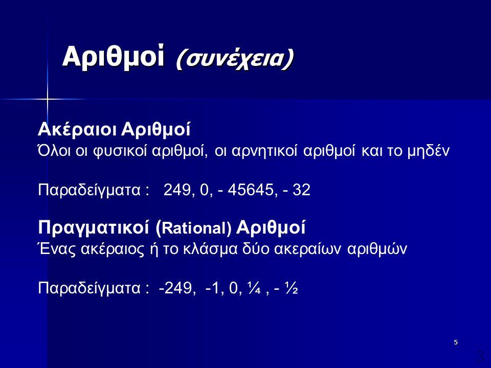 Αριθμοί (συνέχεια) Ακέραιοι Αριθμοί Πραγματικοί (Rational) Αριθμοί