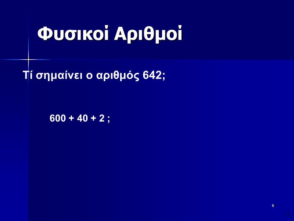 Φυσικοί Αριθμοί Τί σημαίνει ο αριθμός 642; 600 + 40 + 2 ; 4