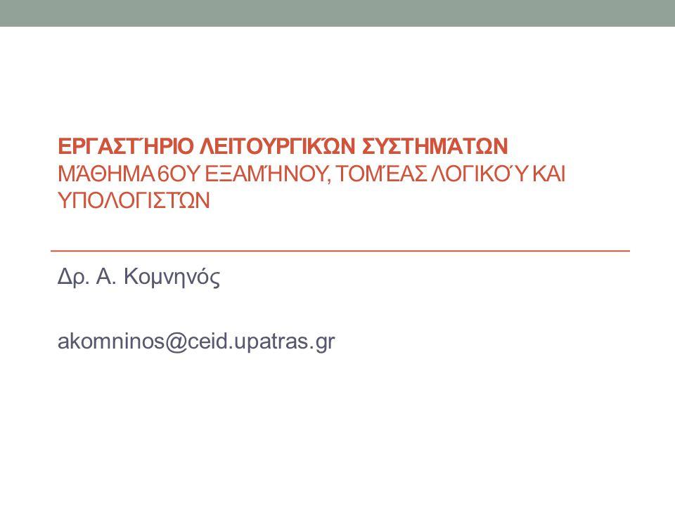 Δρ. Α. Κομνηνός akomninos@ceid.upatras.gr