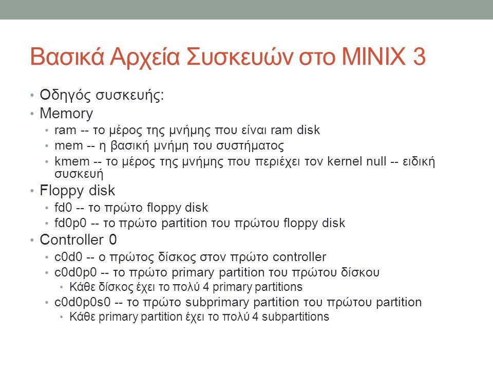 Βασικά Αρχεία Συσκευών στο MINIX 3