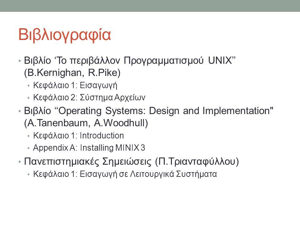 Βιβλιογραφία Βιβλίο 'Το περιβάλλον Προγραμματισμού UNIX'' (B.Kernighan, R.Pike) Κεφάλαιο 1: Εισαγωγή