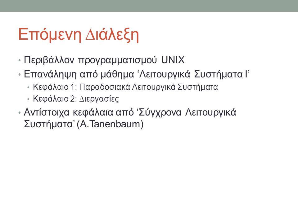 Επόμενη ∆ιάλεξη Περιβάλλον προγραμματισμού UNIX