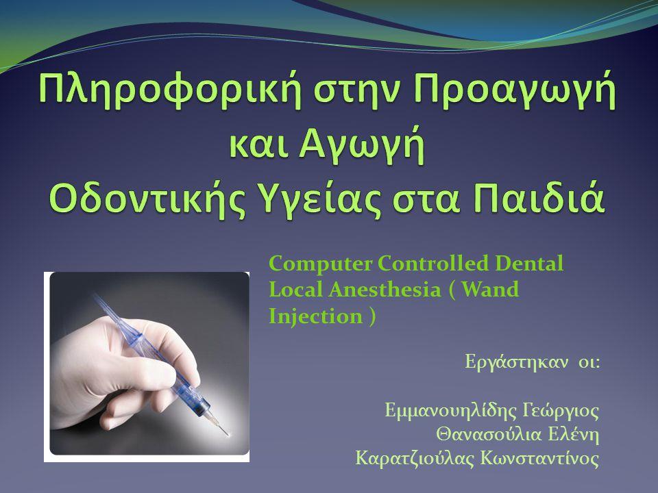 Πληροφορική στην Προαγωγή και Αγωγή Οδοντικής Υγείας στα Παιδιά
