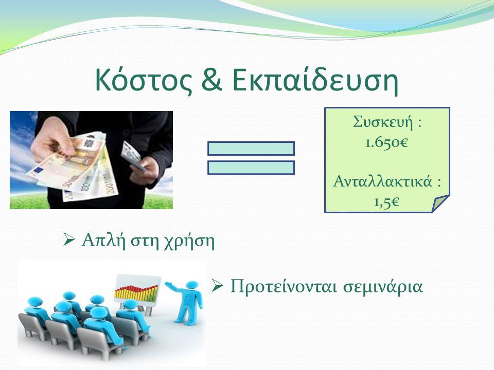 Κόστος & Εκπαίδευση Απλή στη χρήση Προτείνονται σεμινάρια