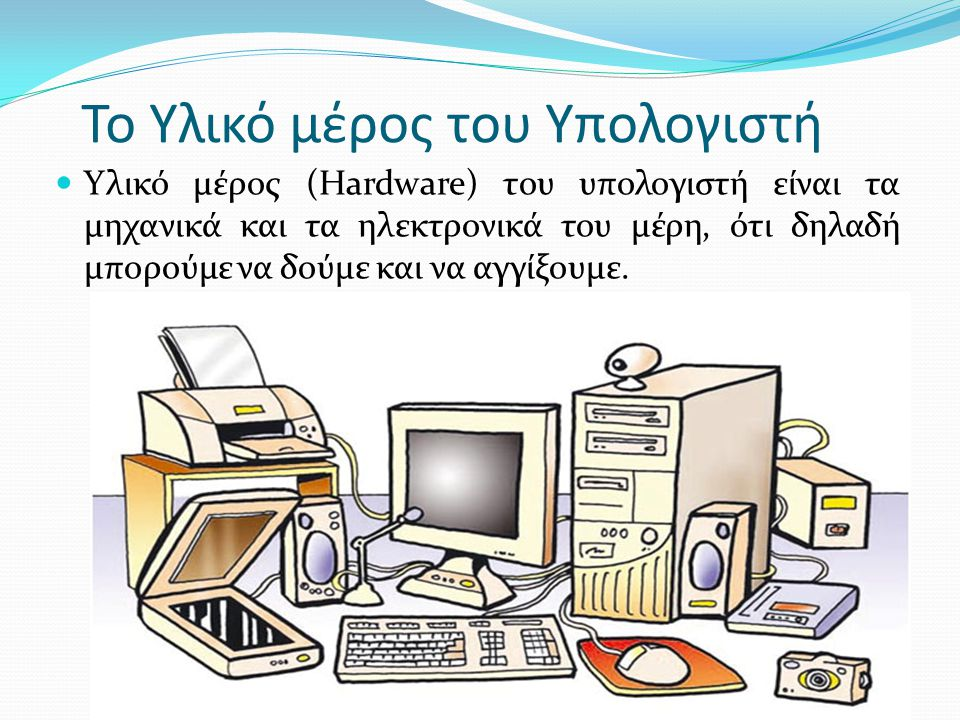 Το Υλικό μέρος του Υπολογιστή