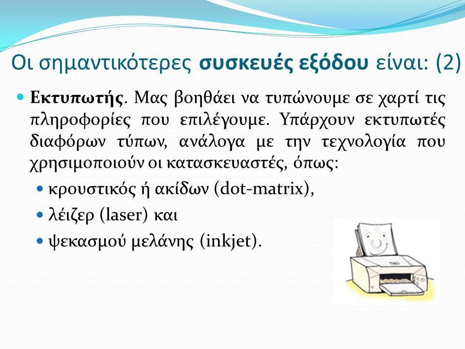 Οι σημαντικότερες συσκευές εξόδου είναι: (2)