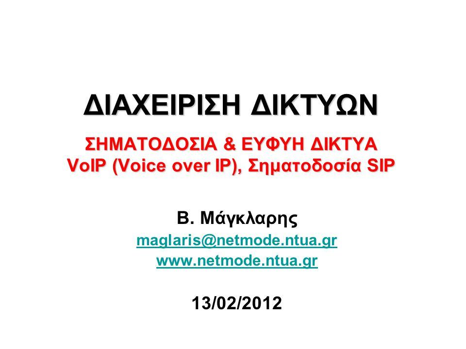Β. Μάγκλαρης maglaris@netmode.ntua.gr www.netmode.ntua.gr 13/02/2012