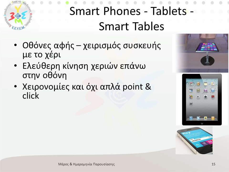 Smart Phones - Tablets - Smart Tables