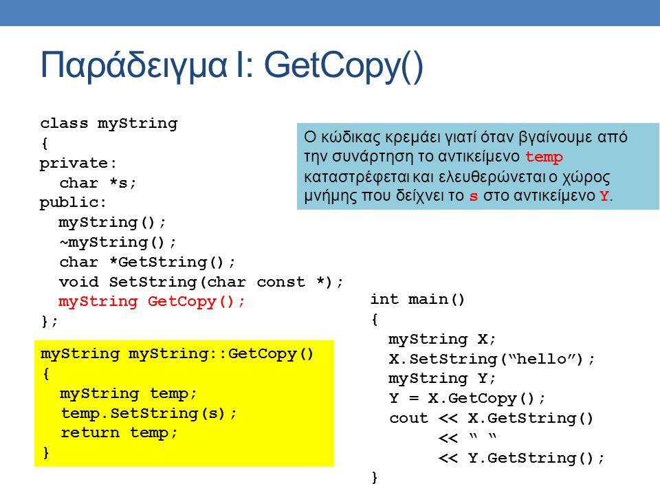 Παράδειγμα Ι: GetCopy()
