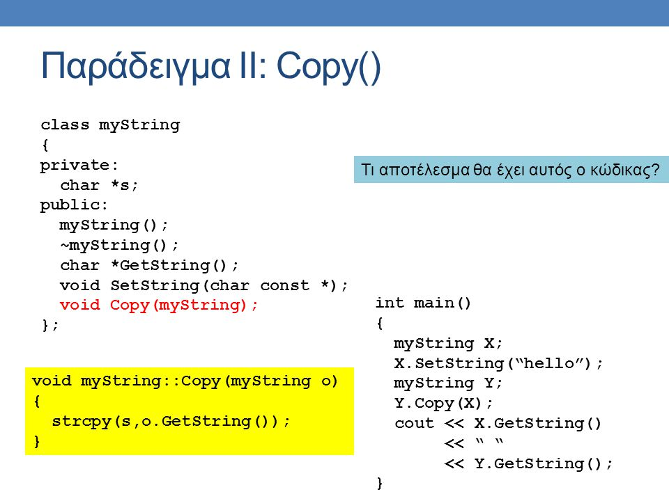 Παράδειγμα ΙΙ: Copy() class myString { private: char *s; public: