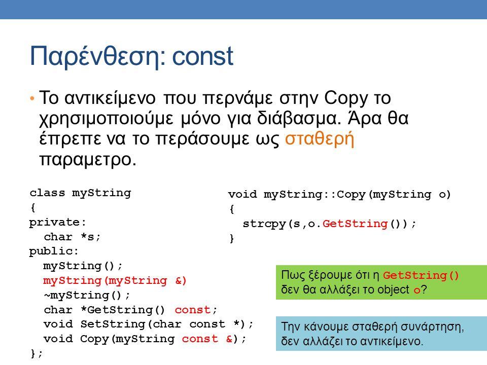 Παρένθεση: const Το αντικείμενο που περνάμε στην Copy το χρησιμοποιούμε μόνο για διάβασμα. Άρα θα έπρεπε να το περάσουμε ως σταθερή παραμετρο.