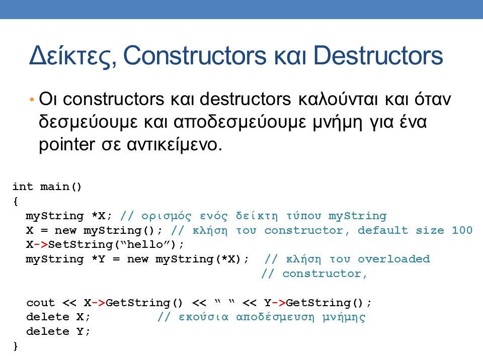 Δείκτες, Constructors και Destructors