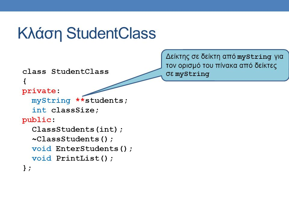 Κλάση StudentClass class StudentClass { private: myString **students;