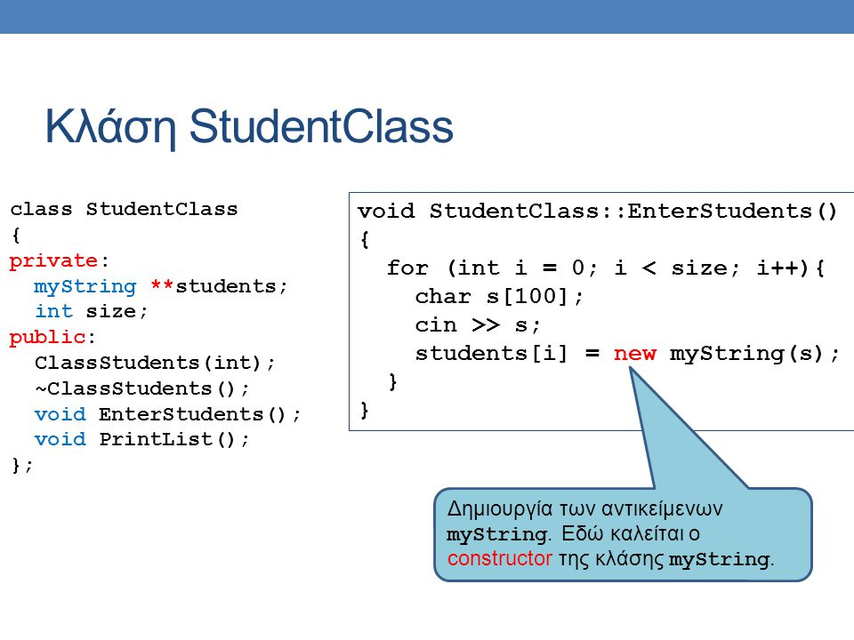 Κλάση StudentClass void StudentClass::EnterStudents() {