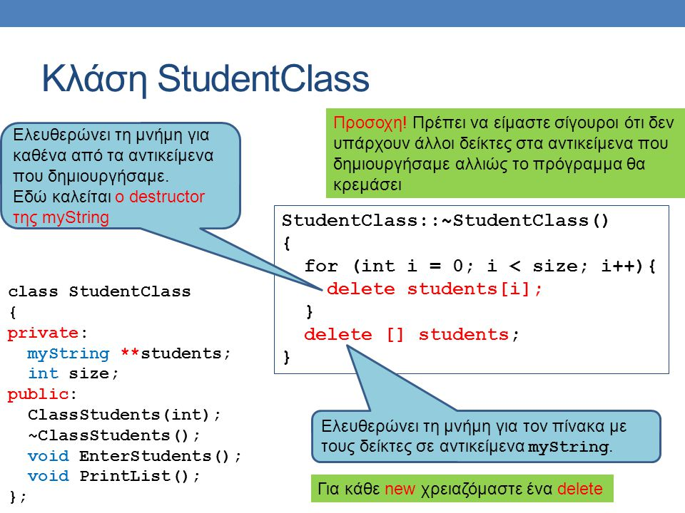 Κλάση StudentClass StudentClass::~StudentClass() {