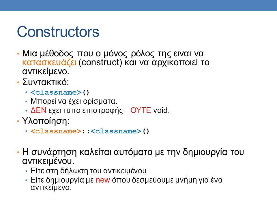 Constructors Μια μέθοδος που ο μόνος ρόλος της ειναι να κατασκευάζει (construct) και να αρχικοποιεί το αντικείμενο.