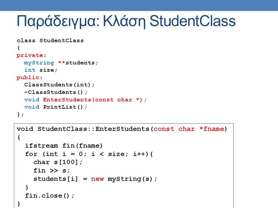 Παράδειγμα: Κλάση StudentClass