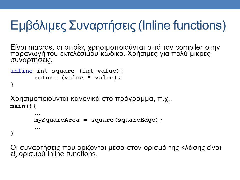 Εμβόλιμες Συναρτήσεις (Inline functions)