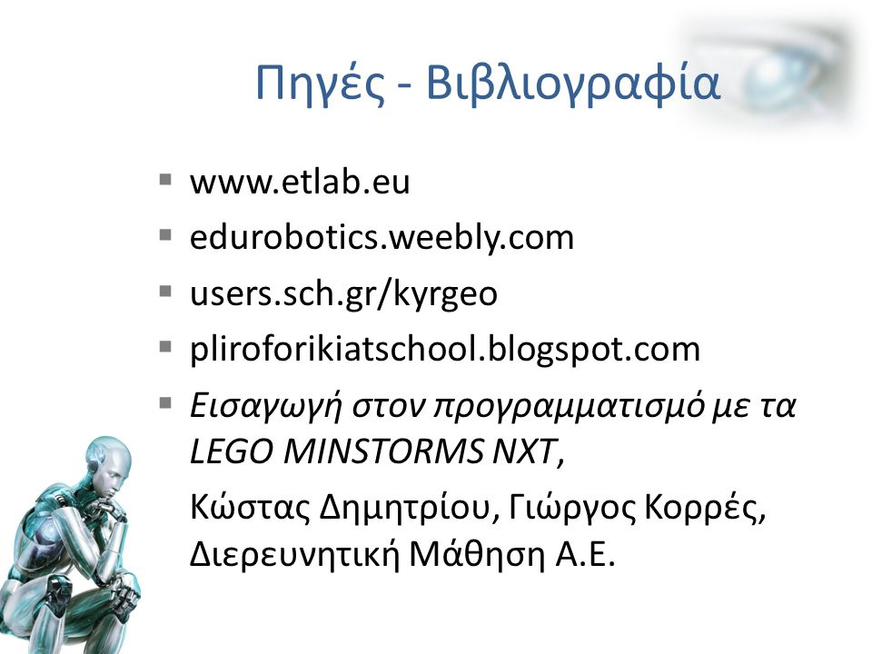 Πηγές - Βιβλιογραφία www.etlab.eu edurobotics.weebly.com