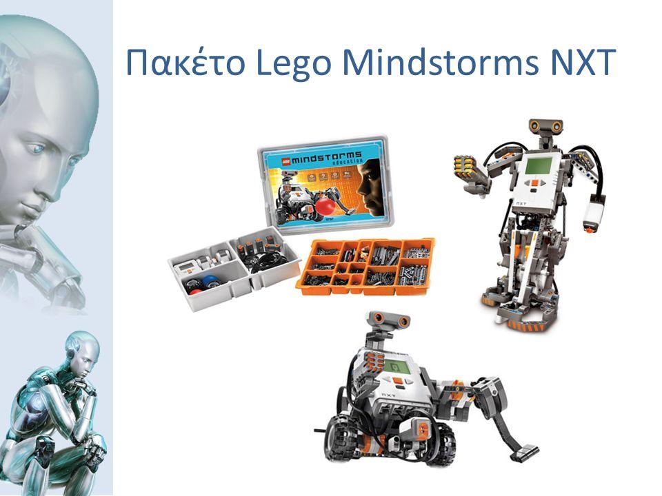 Πακέτο Lego Mindstorms NXT