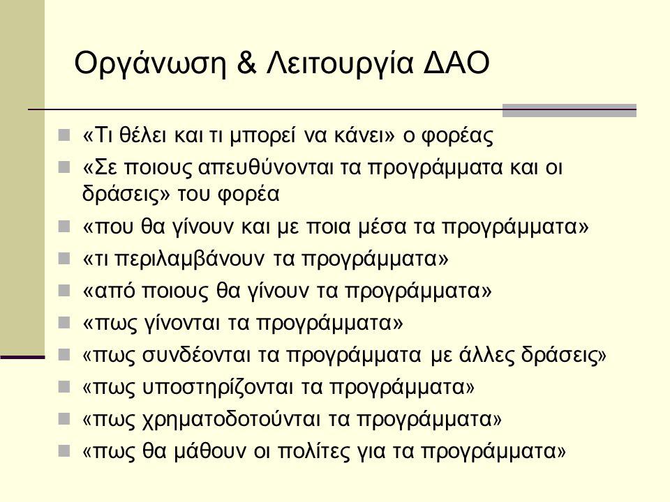 Οργάνωση & Λειτουργία ΔΑΟ