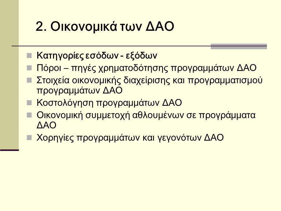 2. Οικονομικά των ΔΑΟ Κατηγορίες εσόδων - εξόδων