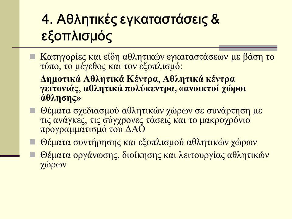 4. Αθλητικές εγκαταστάσεις & εξοπλισμός