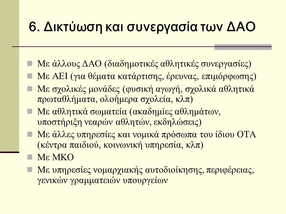 6. Δικτύωση και συνεργασία των ΔΑΟ