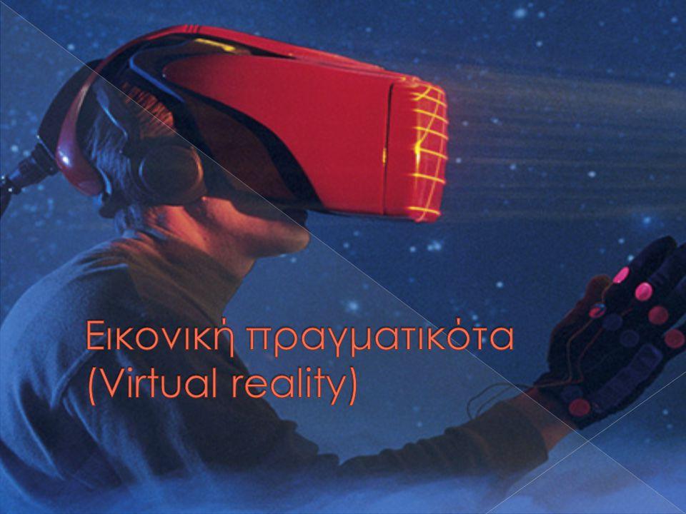 Εικονική πραγματικότα (Virtual reality)