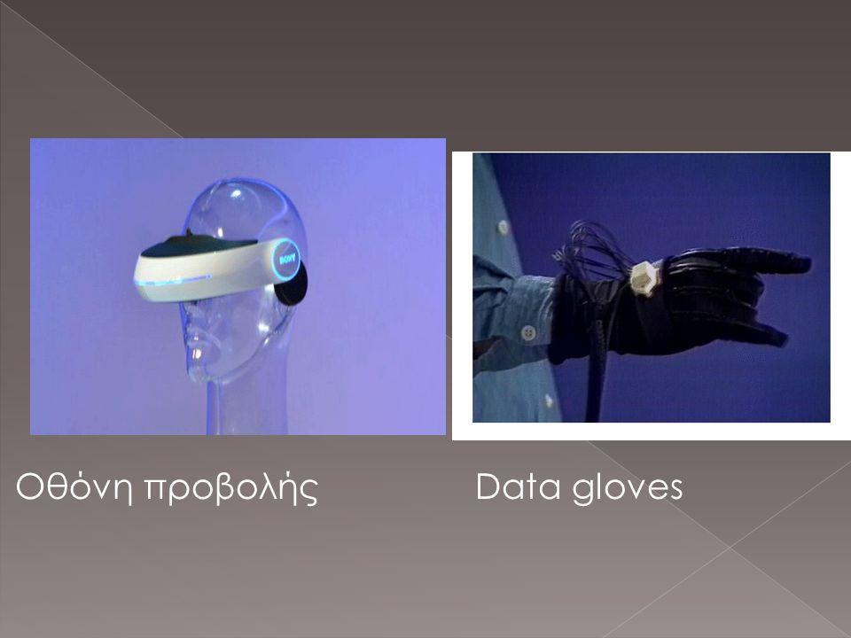 Oθόνη προβολής Data gloves