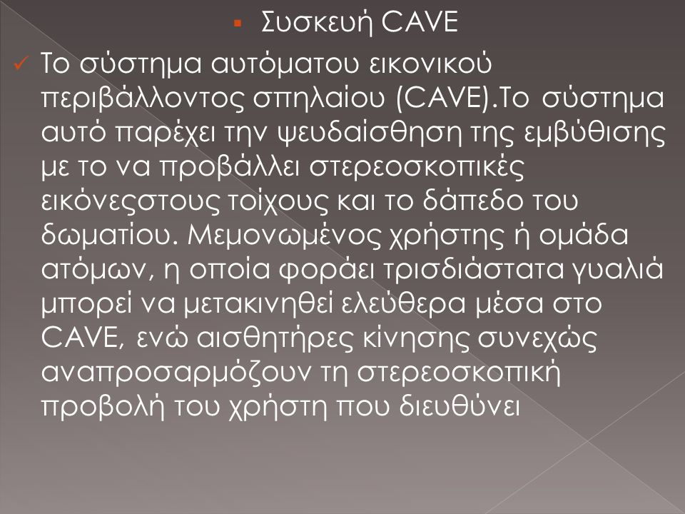 Συσκευή CAVE