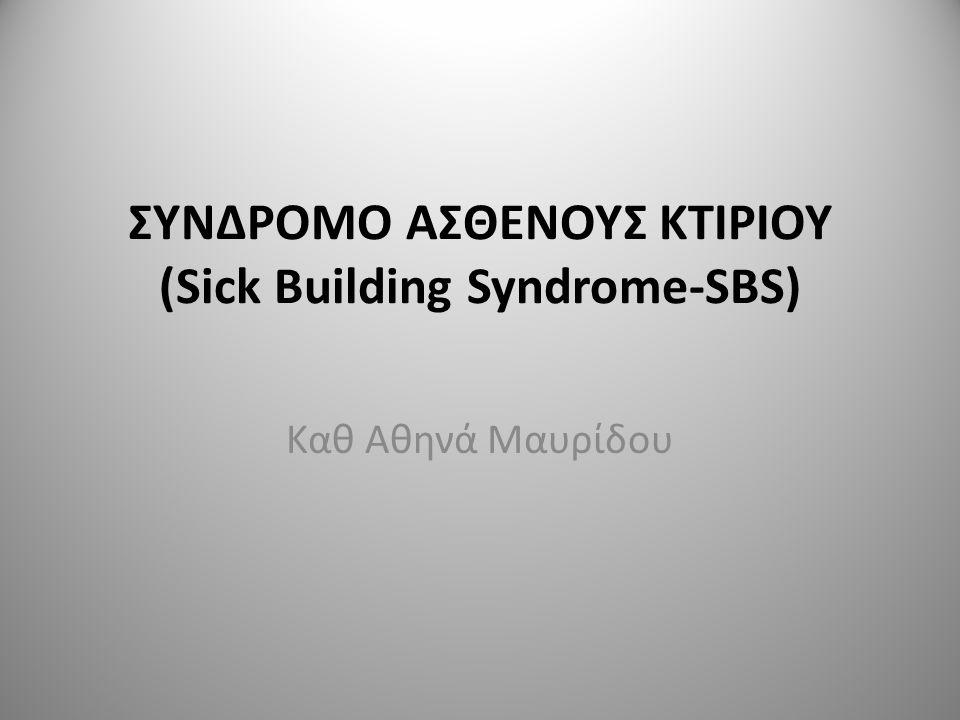 ΣΥΝΔΡΟΜΟ ΑΣΘΕΝΟΥΣ ΚΤΙΡΙΟΥ (Sick Building Syndrome-SBS)