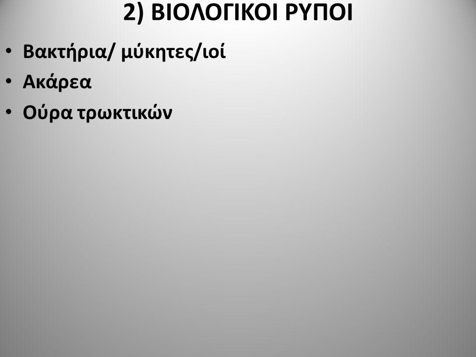 2) ΒΙΟΛΟΓΙΚΟΙ ΡΥΠΟΙ Βακτήρια/ μύκητες/ιοί Ακάρεα Ούρα τρωκτικών