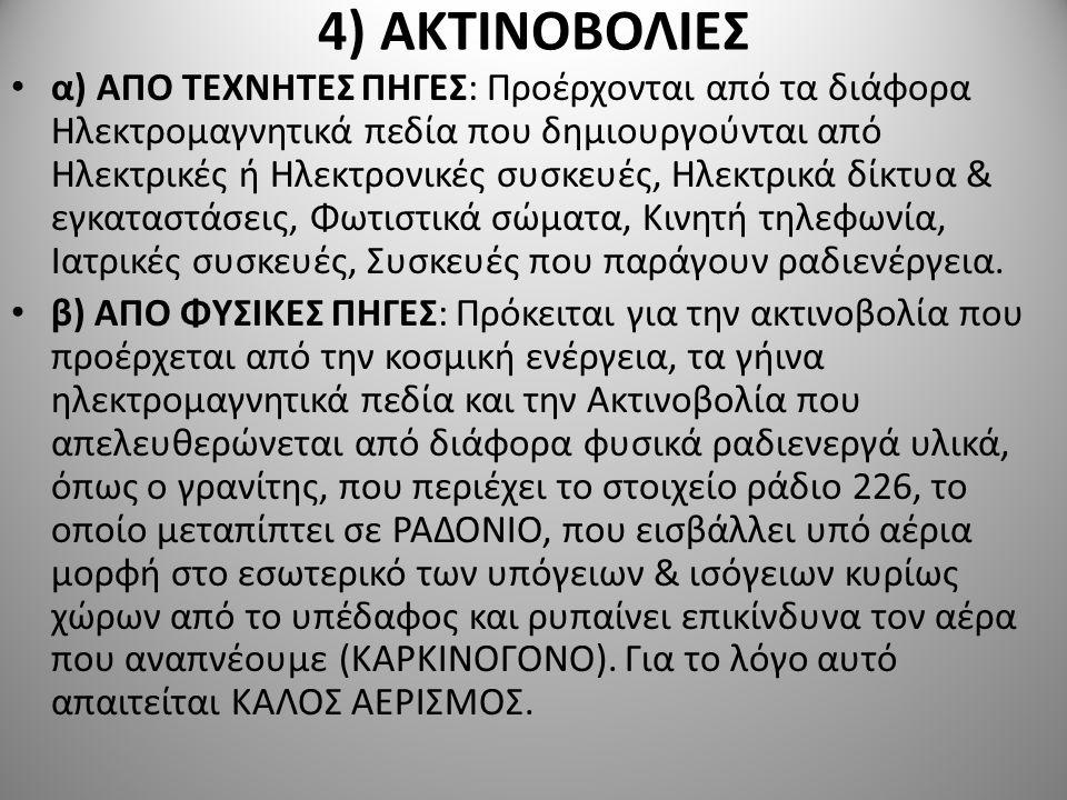 4) ΑΚΤΙΝΟΒΟΛΙΕΣ