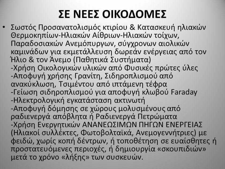 ΣΕ ΝΕΕΣ ΟΙΚΟΔΟΜΕΣ