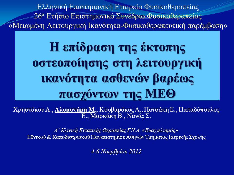 Ελληνική Επιστημονική Εταιρεία Φυσικοθεραπείας