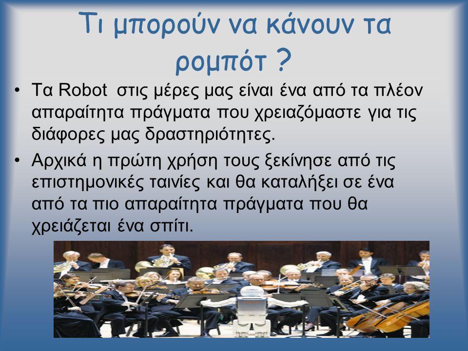 Τι μπορούν να κάνουν τα ρομπότ