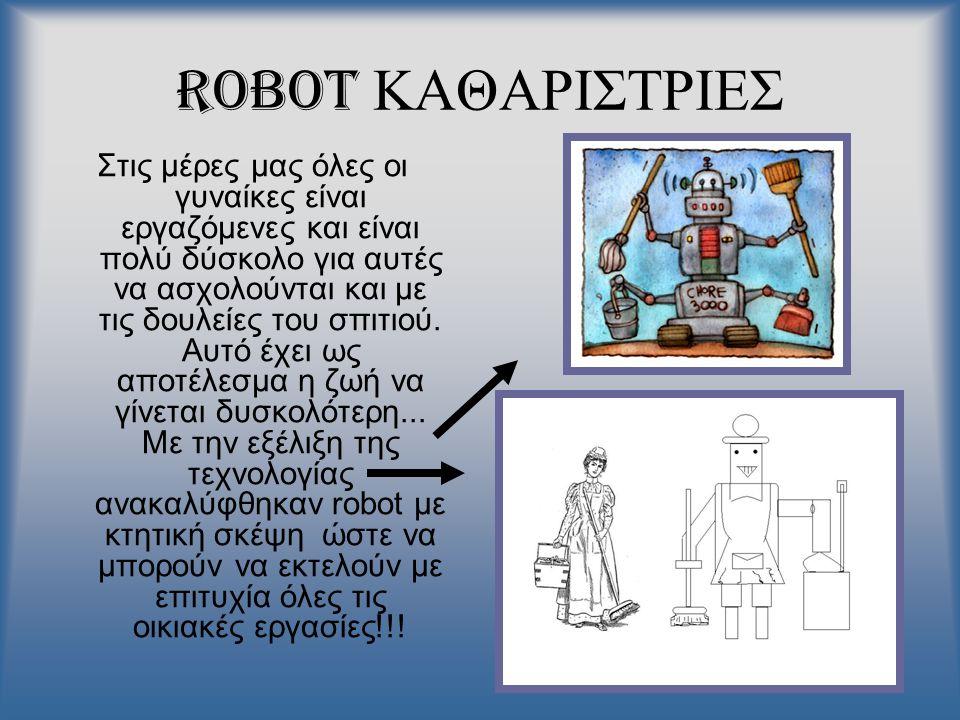 ROBOT ΚΑΘΑΡΙΣΤΡΙΕΣ